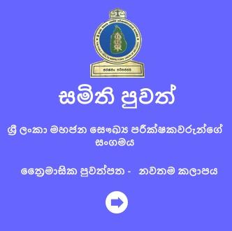 Gazette – PHI's Union of Sri Lanka